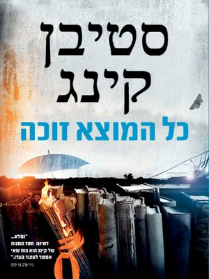 cover image of כל המוצא זוכה (Finders Keepers)