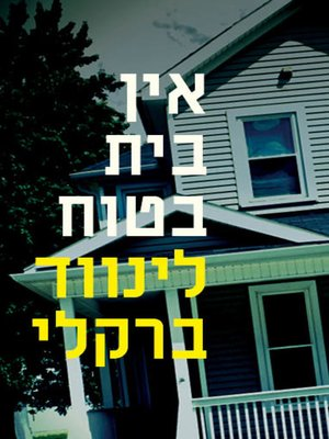 cover image of אין בית בטוח (No Safe House)