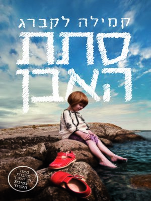 cover image of סתת האבן (Stenhuggaren)