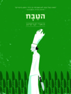 cover image of הטבח (The Cook)