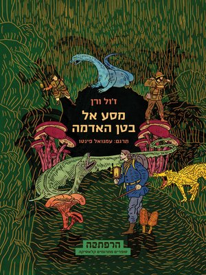 cover image of מסע אל בטן האדמה (Journey to the Center of the Earth)