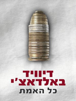 cover image of כל האמת (The Whole Truth)