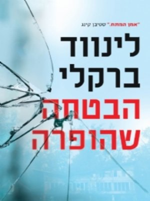 cover image of הבטחה שהופרה  (Broken Promise)