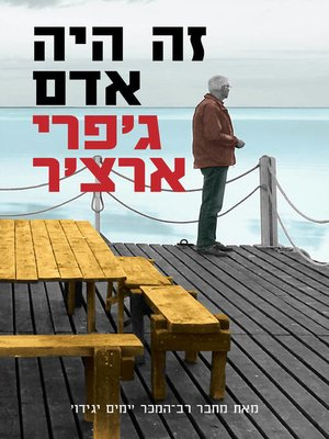 cover image of זה היה אדם  (It was a Man)
