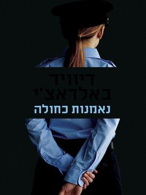 cover image of נאמנות כחולה (True Blue)