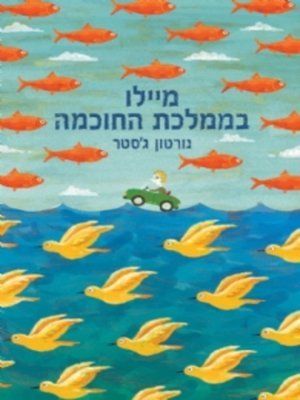 cover image of מיילו בממלכת החוכמה(The Phantom Tollbooth)