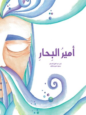 cover image of أمير البحار