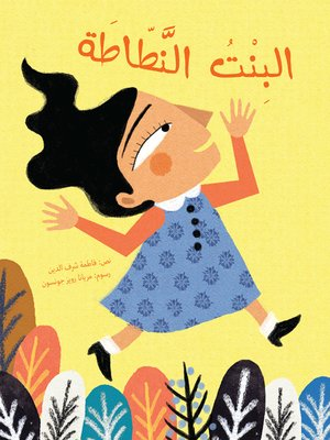 cover image of البنت النطاطة