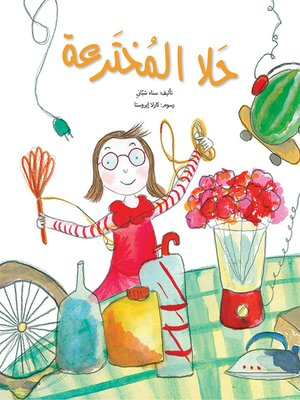 cover image of حلا المخترعة