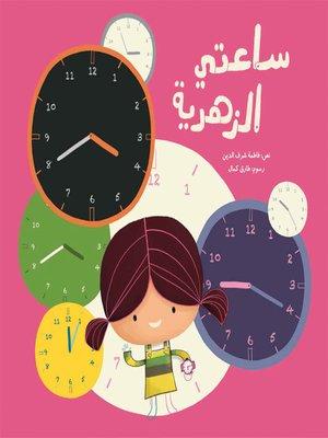 cover image of ساعتي الزهرية