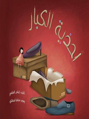 cover image of أحذية الكبار
