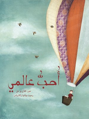 cover image of أحب عالمي