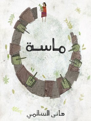 cover image of ماسة