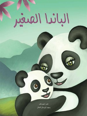 cover image of الباندا الصغير