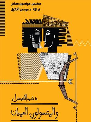 cover image of ذئب الصحراء والمتسولون العميان