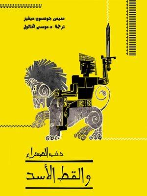 cover image of ذئب الصحراء والقط الأسد