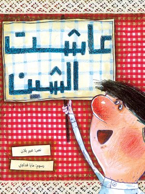cover image of عاشت الشين