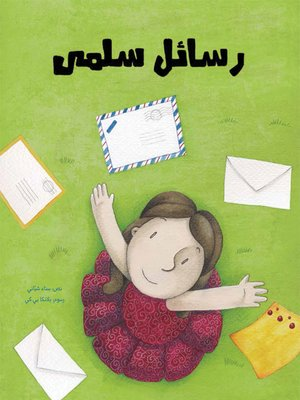 cover image of رسائل سلمى
