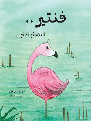 cover image of فنتير .. الفلامنغو المنفوش