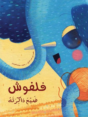 cover image of فلفوش ضيّع ذاكرته