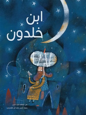 cover image of ابن خلدون