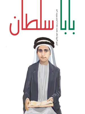 cover image of بابا سلطان