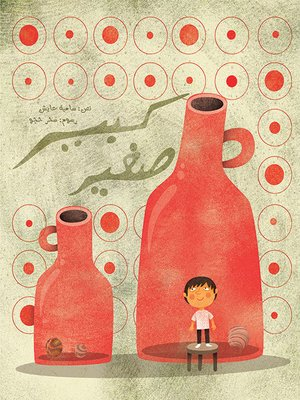 cover image of كبير صغير