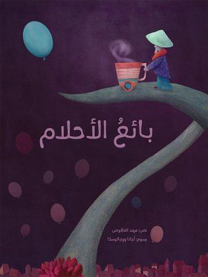 cover image of بائع الأحلام