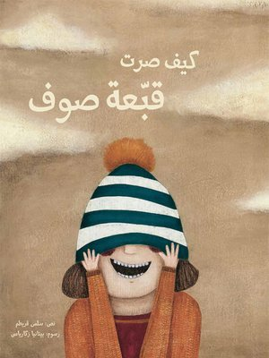 cover image of كيف صرت قبعة صوف