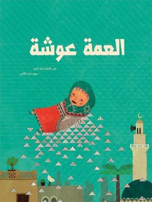 cover image of العمة عوشة