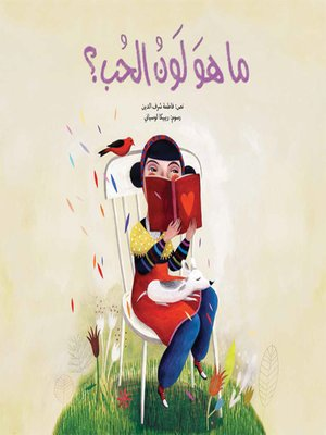 cover image of ما هو لون الحب؟