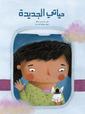 cover image of حياتي الجديدة