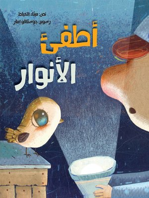 cover image of أطفئ الأنوار