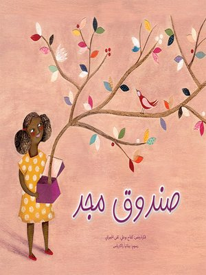 cover image of صندوق مجد