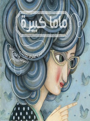 cover image of ماما كبيرة