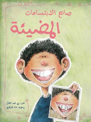 cover image of صانع الابتسامات المضيئة