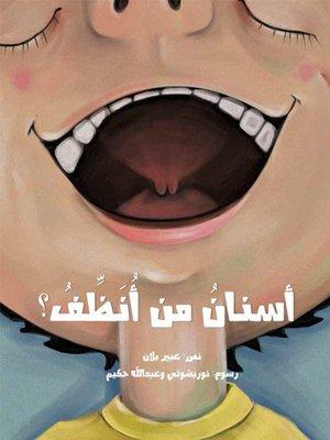 cover image of أسنان من أنظف؟