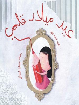 cover image of عيد ميلاد قلمي