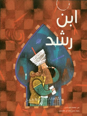 cover image of ابن رشد