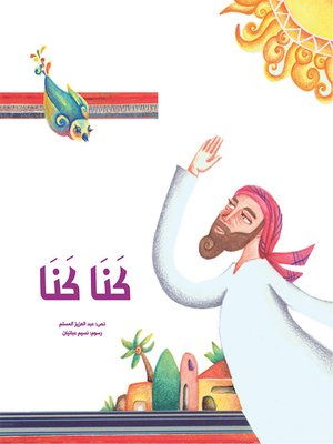 cover image of كنـا كنـا