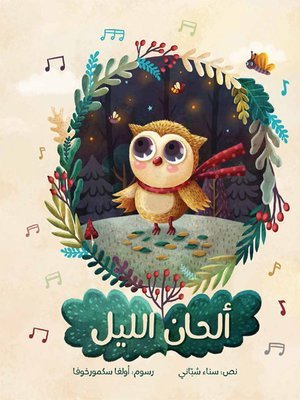 cover image of ألحان الليل