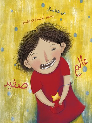 cover image of عالم صغير