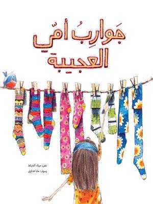 cover image of جوارب أمي العجيبة