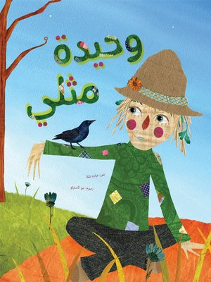 cover image of وحيدة مثلي