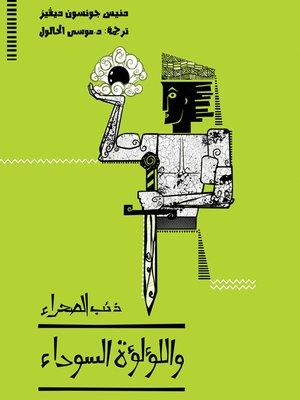 cover image of ذئب الصحراء واللؤلؤة السوداء