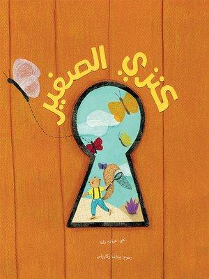 cover image of كنزي الصغير