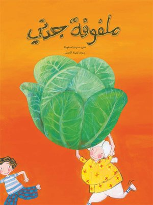 cover image of ملفوفة جدتي