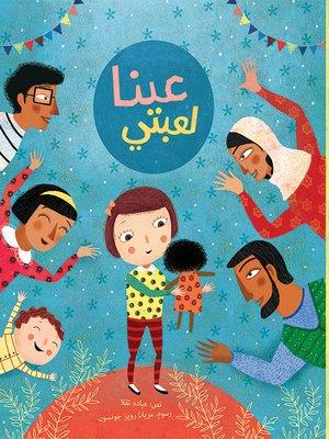 cover image of عينا لعبتي