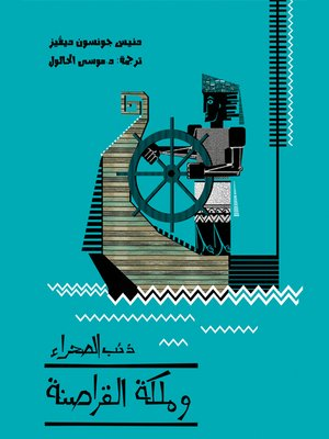 cover image of ذئب الصحراء وملكة القراصنة