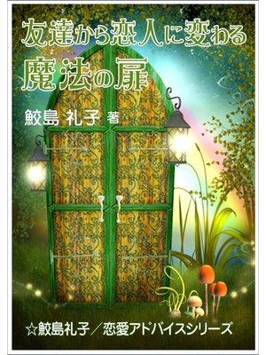 cover image of 友達から恋人に変わる魔法の扉
